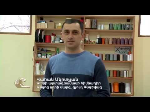 Փոքր բիզնեսի ստեղծման և զարգացման հաջողված օրինակ Գնդեվազ գյուղում
