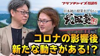 武田塾はアフターコロナでどうなる?契約更新を迎える既存オーナーに向けた回!