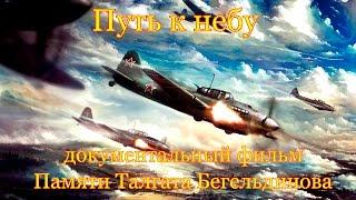 Документальный фильм Путь к небу Памяти Талгата Бегельдинова