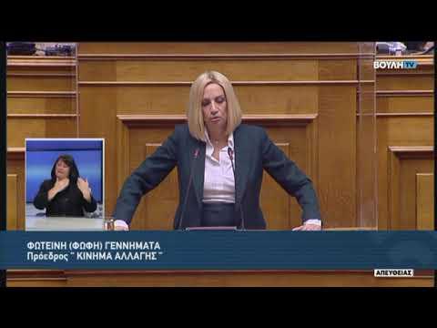 Φ.Γεννηματά (Πρόεδρος ΚΙΝΗΜΑ ΑΛΛΑΓΗΣ)(Προϋπολογισμός 2021)(15/12/2020)