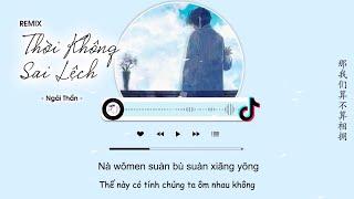 [Vietsub] Thời Không Sai Lệch Remix - Ngải Thần | 错位时空 DJ - 艾辰