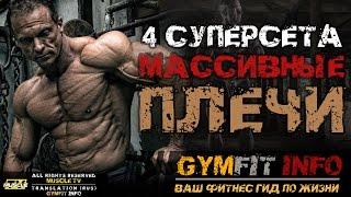 ТРЕНИРОВКА ПЛЕЧ. 4 СУПЕРСЕТА для МАССИВНЫХ ПЛЕЧ! (Упражнение на плечи) | RUS, #GymFit INFO