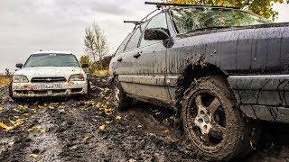 SUBARU VS AUDI в грязи!!! Первое осеннее бездорожье