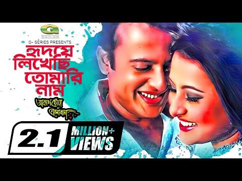 Hridhoye Likechi Tomari Naam | ft Purnima , Riaz | by Samina & S I Tutul | Akash Choya Bhalobasha