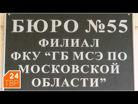 Бюро медико-социальной экспертизы принимает заочно | Сергиево-Посадский округ
