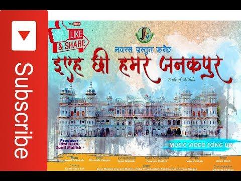 Eyeh Chhi Hamar Janakpur ll Maithili Song l l Navrass