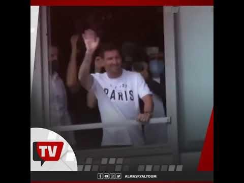الجماهير تهتف لميسي فور وصوله فرنسا.. ونجم الكرة العالمية يرد التحية