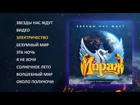 Мираж - Звезды нас ждут, 1986 (official audio album)