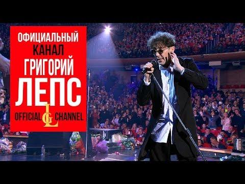 """Григорий Лепс — Концерт """"Самый лучший день"""" (Live in Crocus City Hall, 2013)"""