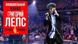 """Григорий Лепс - Концерт """" Самый лучший день """", Live in Crocus City Hall 2013"""