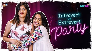 Introvert Vs Extrovert || Mahathalli Ft. Chandini Chowdary