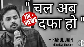 Chal Ab Dafa Ho | Rahul Jain | SHER O SHAYARI | Khuddar Shayar| Talent Hub | Simiksh Creation - Download this Video in MP3, M4A, WEBM, MP4, 3GP