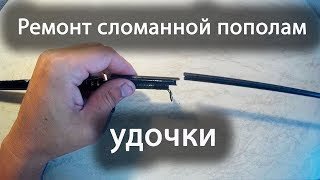 Замена колец телескопического удилища своими руками
