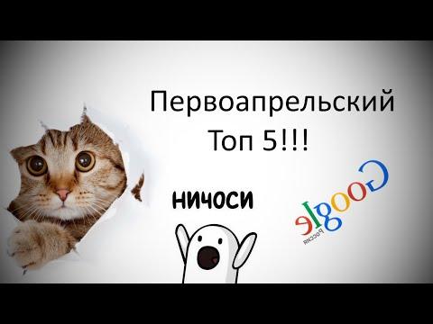 Топ 5 - 1 Апреля 2015 Лучшие Приколы и Шутки!
