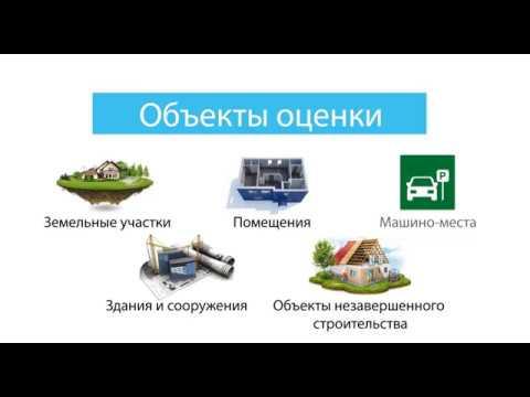 Государственная кадастровая оценка и техническая инвентаризация