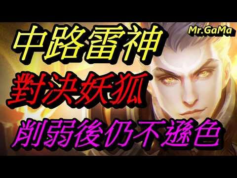 台灣傳說對決/中路雷神 對決妖狐 削弱後仍不遜色 圖倫/Taiwan Arena of Valor/王者榮耀 諸葛亮/Mr.GaMa(柑嘛)