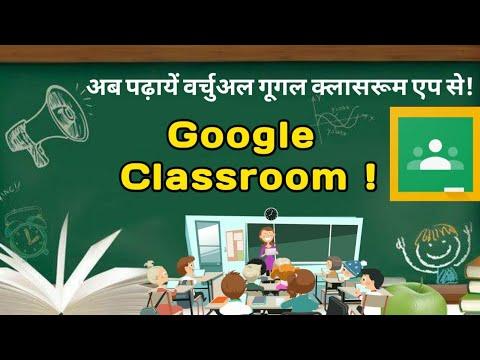 Google Classroom Training | How to work with Google Classroom ...