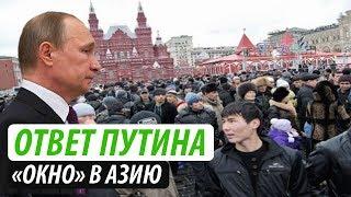 Ответ Путина: «Окно» в Азию