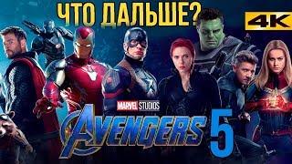 Мстители 5 - что будет после Мстителей 4: Финал?