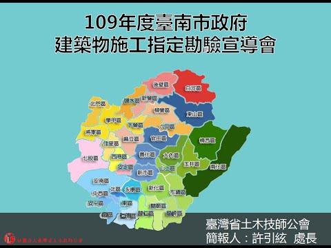 109年度臺南市政府建築物施工指定勘驗宣導會教學影片