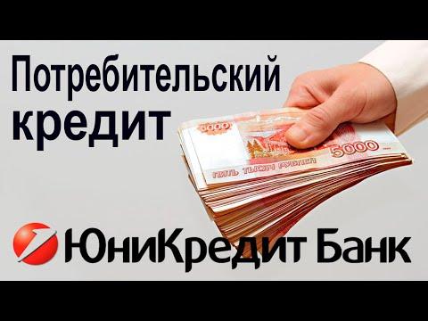 Потребительский кредит в Юникредит банке. Условия и проценты