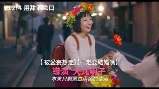 敬我自己!|大河原次郎自創角色「川嶋佳子」,松雪泰子主演《用甜酒漱口》12月4日上映