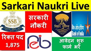 Sarkari Naukri Live 1875 Govt. Jobs | SSB, SSC, VYAPAM, Bank Recruitment 2020 | Apply Online