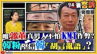 為何韓亂講話還有人信?KMT各陣營都怕?