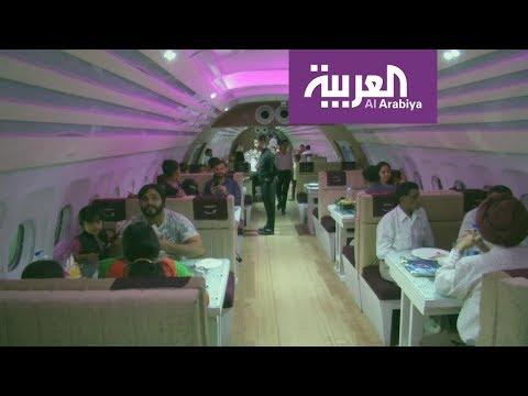 العرب اليوم - شاهد: مطعم  طائرة يقدم أشهى الوجبات النبانية