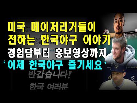 미국 메이저리거들이 전하는 한국야구 이야기