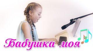 Бабушка — В. Пресняков | кавер Настя Кормишина | Песня про бабушку