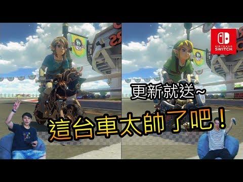【瑪利歐賽車8】薩爾達零式摩托車 免費更新