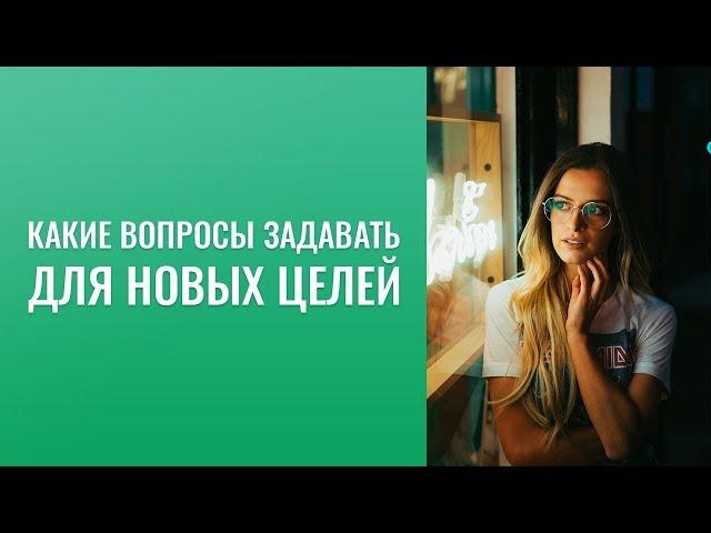 Как поставить цель? Держать внимание на себе. Европейские мужчины и славянские мужчины.
