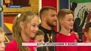 На відкриття боксерського клубу у Запоріжжя приїхав Василь Ломаченко