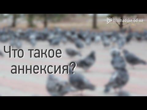 , title : 'Что такое аннексия?'
