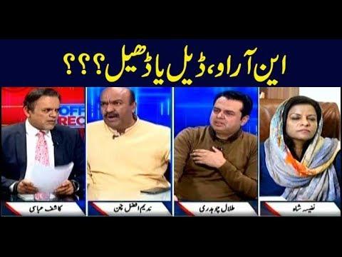 Off The Record | Kashif Abbasi | ARYNews | 5 February 2019
