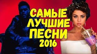 САМЫЕ ВИРУСНЫЕ и ЛУЧШИЕ ПЕСНИ 2016 по версии АПП