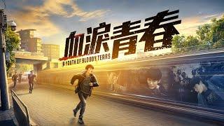 基督教會紀錄片 中國宗教迫害實錄之七《血淚青春》