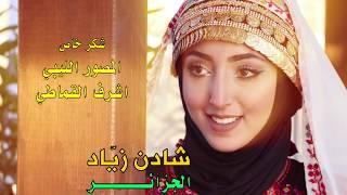 شادن زيّاد - الجزائر تحميل MP3