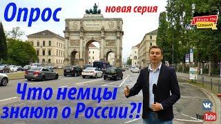 Что немцы знают и говорят о России?! Что думают о жизни в Германии?! Опрос на улицах Мюнхена.