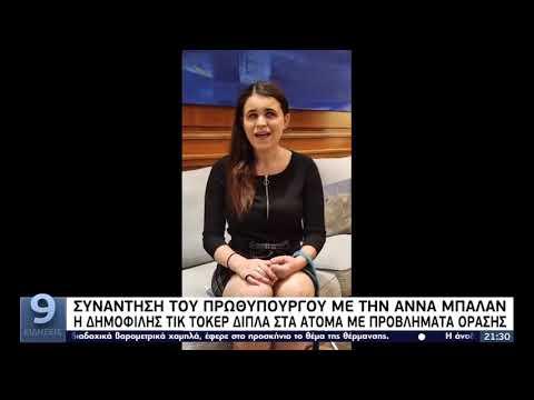Ημέρα Λευκού Μπαστουνιού: Συνάντηση Κυρ. Μητσοτάκη με την Άννα Μπαλάν   16/10/ 2021   ΕΡΤ
