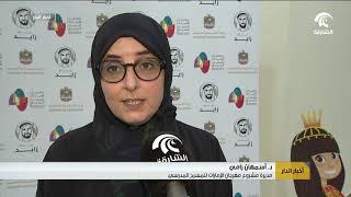 معهد الشارقة للفنون المسرحية يستضيف مهرجان الإمارات للمسرح المدرسي