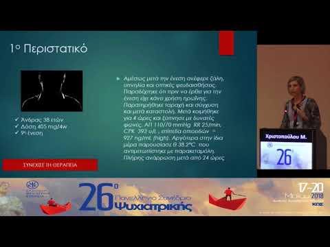 M. Χριστοπούλου - Σύνδρομο Μετά Από Ένεση Σε Ασθενείς Με Σχιζοφρένεια, Υπό Αγωγή Με Παμοϊκή Ολανζαπίνη