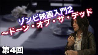 第04回 ゾンビ映画入門2 ~ドーン・オブ・ザ・デッド~【CGS 古谷経衡】