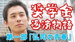 瀬戸弘司の「奨学金返済物語」第1部 〜弘司の青春〜 | Kholo.pk