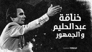"""خناقة بين عبدالحليم حافظ و الجمهور بسبب """" قارئة الفنجان """"... ممنوع من العرض"""