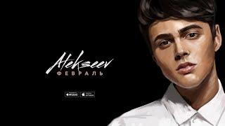 ALEKSEEV – Февраль (official audio)