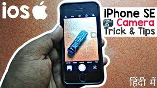 iPhone SE Camera Tricks & Tips 2019 || iOS 12 (Hindi)