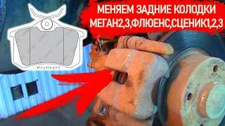 Замена задних колодок на Рено Меган2