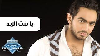 تحميل اغاني Tamer Hosny - Ya Bent El Ea | تامر حسني - يا بنت الأيه MP3